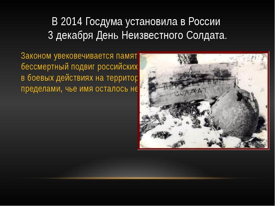 В 2014 Госдума установила в России 3 декабря День Неизвестного Солдата. Закон...