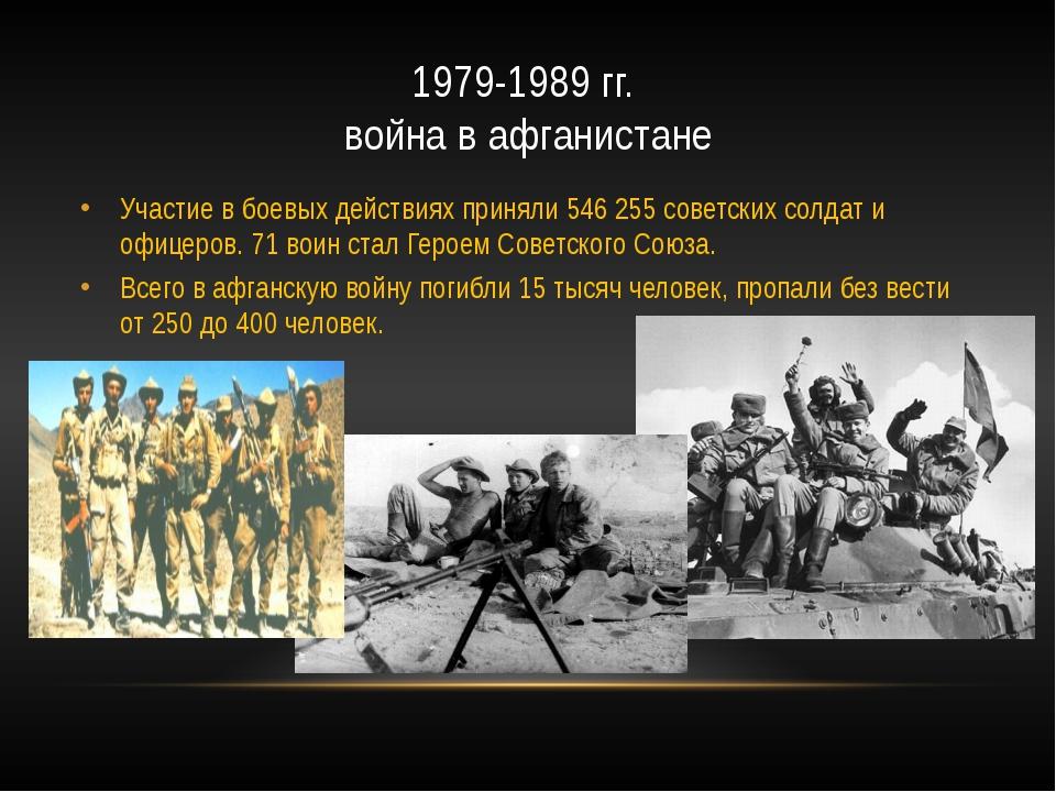 1979-1989 гг. война в афганистане Участие в боевых действиях приняли 546 255...