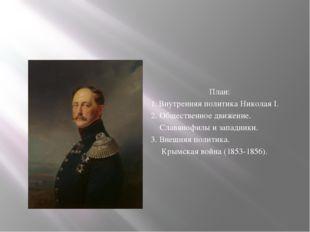 План: 1. Внутренняя политика Николая I. 2. Общественное движение. Славянофил