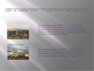 2. Решение «восточного вопроса» (отношения России с Турцией и европейскими д