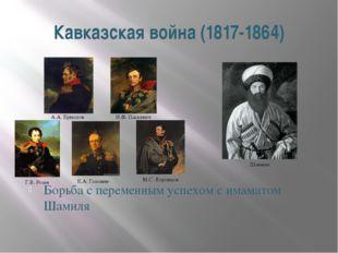 Кавказская война (1817-1864) Борьба с переменным успехом с имаматом Шамиля А.
