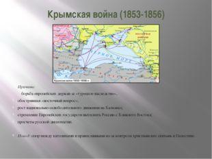 Крымская война (1853-1856) Причины: борьба европейских держав за «турецкое на