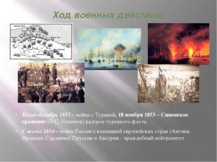 Ход военных действий: Июнь-декабрь 1853 – война с Турцией. 18 ноября 1853 – С