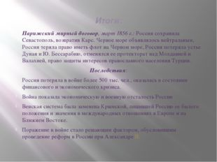 Итоги: Парижский мирный договор, март 1856 г.: Россия сохранила Севастополь,