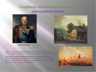 Социально-экономическая политика крестьянский вопрос 1842 г. – указ об «обяза