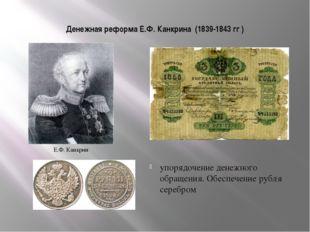 Денежная реформа Е.Ф. Канкрина (1839-1843 гг ) упорядочение денежного обращен