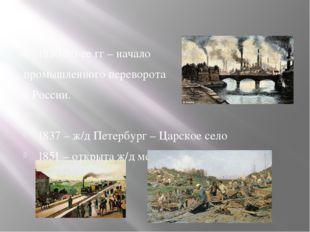 1830-50-ее гг – начало промышленного переворота в России. 1837 – ж/д Петербу