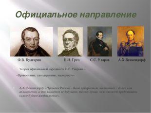 Официальное направление Теория официальной народности С.С. Уварова – «Правосл
