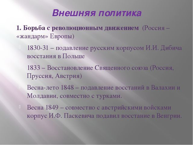 Внешняя политика 1. Борьба с революционным движением (Россия – «жандарм» Евро...