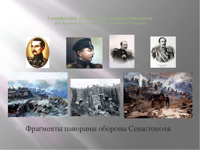 3 сентября 1854- 27 августа 1855 – оборона Севастополя (В.А. Корнилов, П.С....