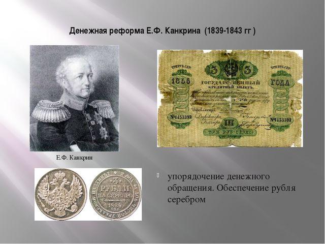 Денежная реформа Е.Ф. Канкрина (1839-1843 гг ) упорядочение денежного обращен...