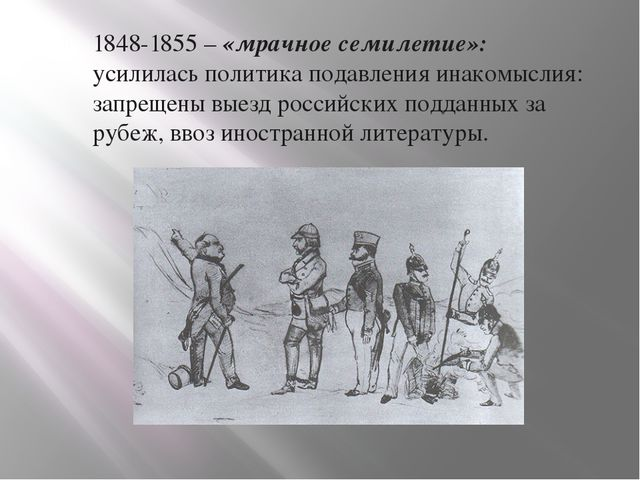 1848-1855 – «мрачное семилетие»: усилилась политика подавления инакомыслия:...
