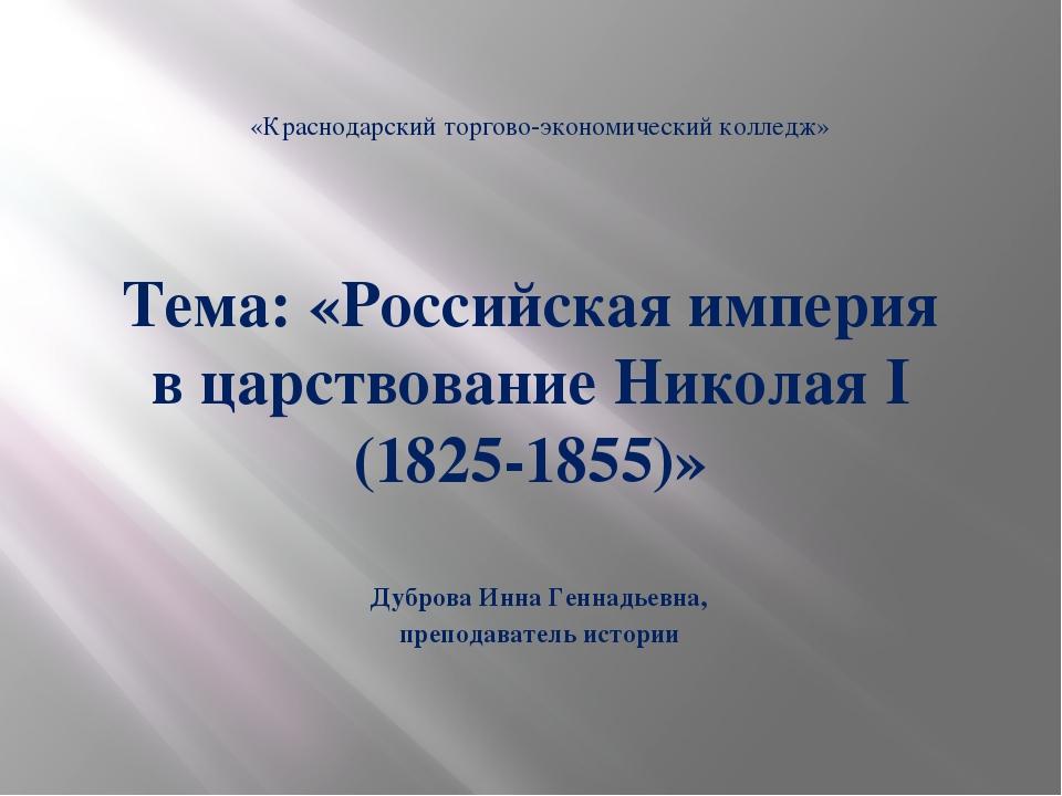 Тема: «Российская империя в царствование Николая I (1825-1855)» «Краснодарски...