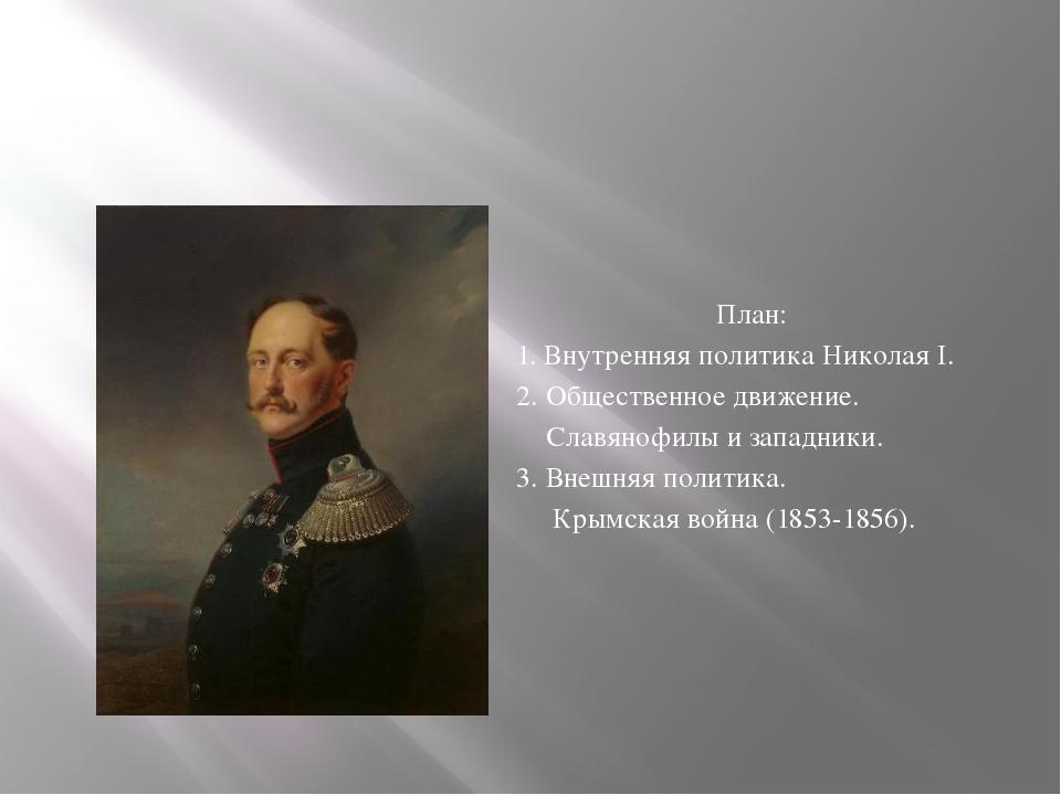 План: 1. Внутренняя политика Николая I. 2. Общественное движение. Славянофил...
