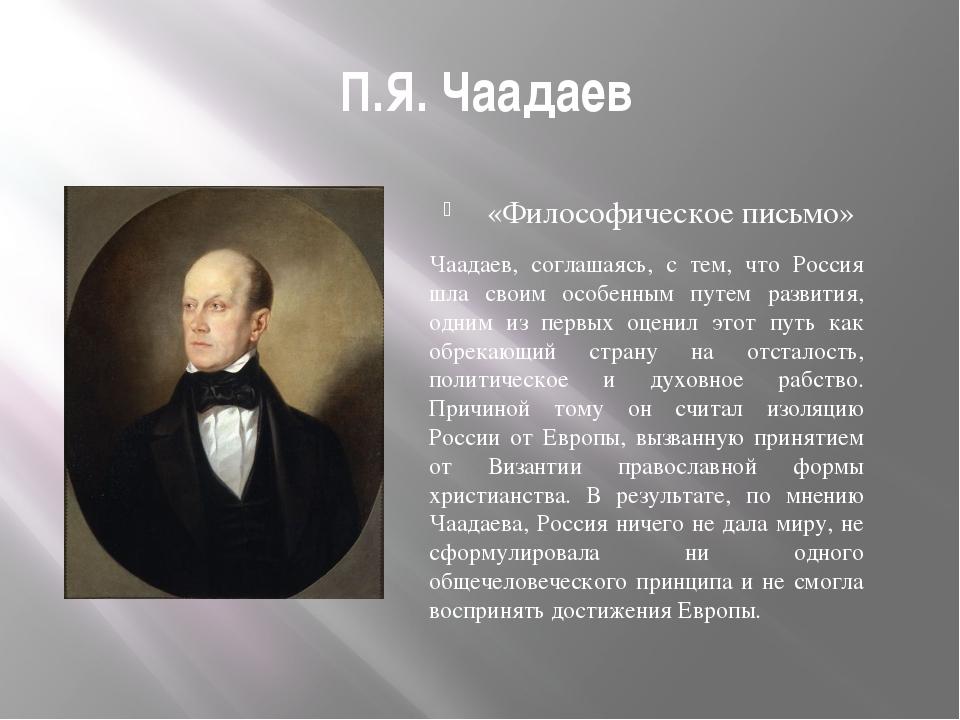 П.Я. Чаадаев «Философическое письмо» Чаадаев, соглашаясь, с тем, что Россия...
