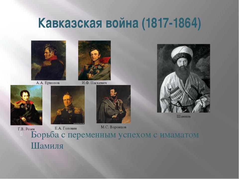 Кавказская война (1817-1864) Борьба с переменным успехом с имаматом Шамиля А....