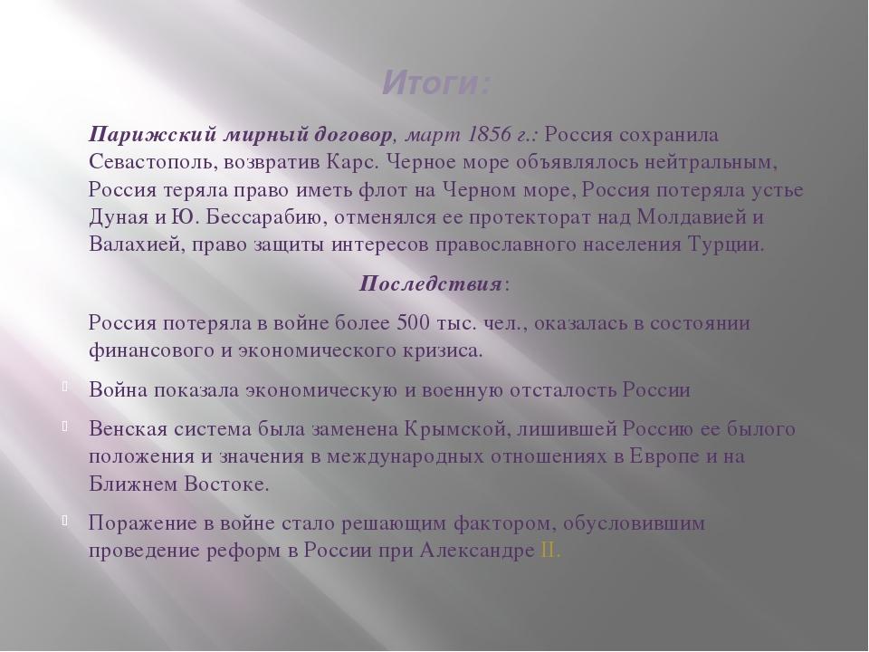 Итоги: Парижский мирный договор, март 1856 г.: Россия сохранила Севастополь,...