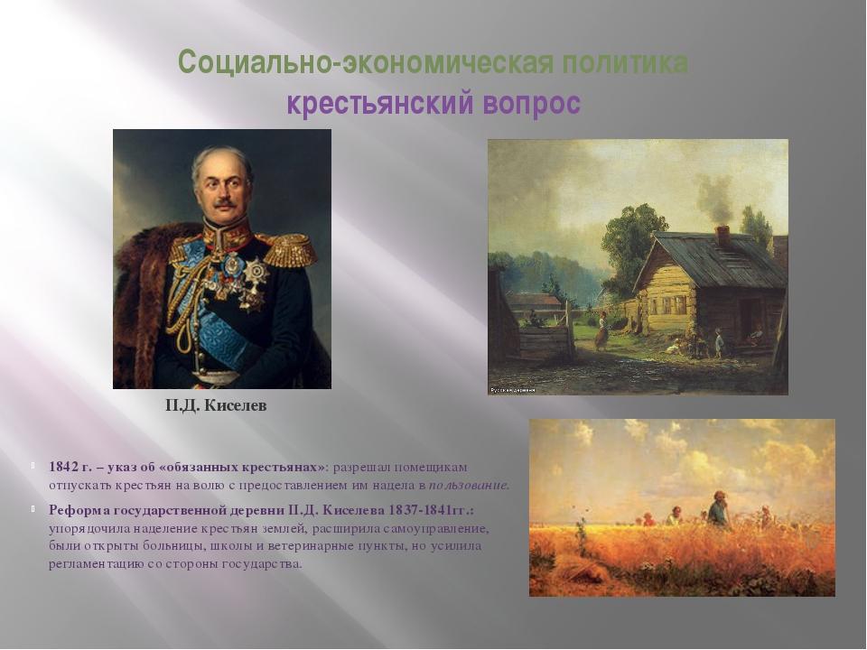 Социально-экономическая политика крестьянский вопрос 1842 г. – указ об «обяза...