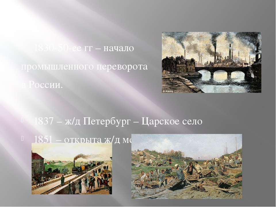 1830-50-ее гг – начало промышленного переворота в России. 1837 – ж/д Петербу...