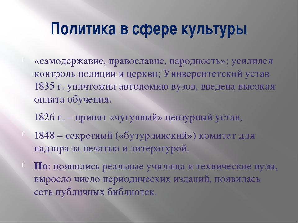 Политика в сфере культуры «самодержавие, православие, народность»; усилился к...
