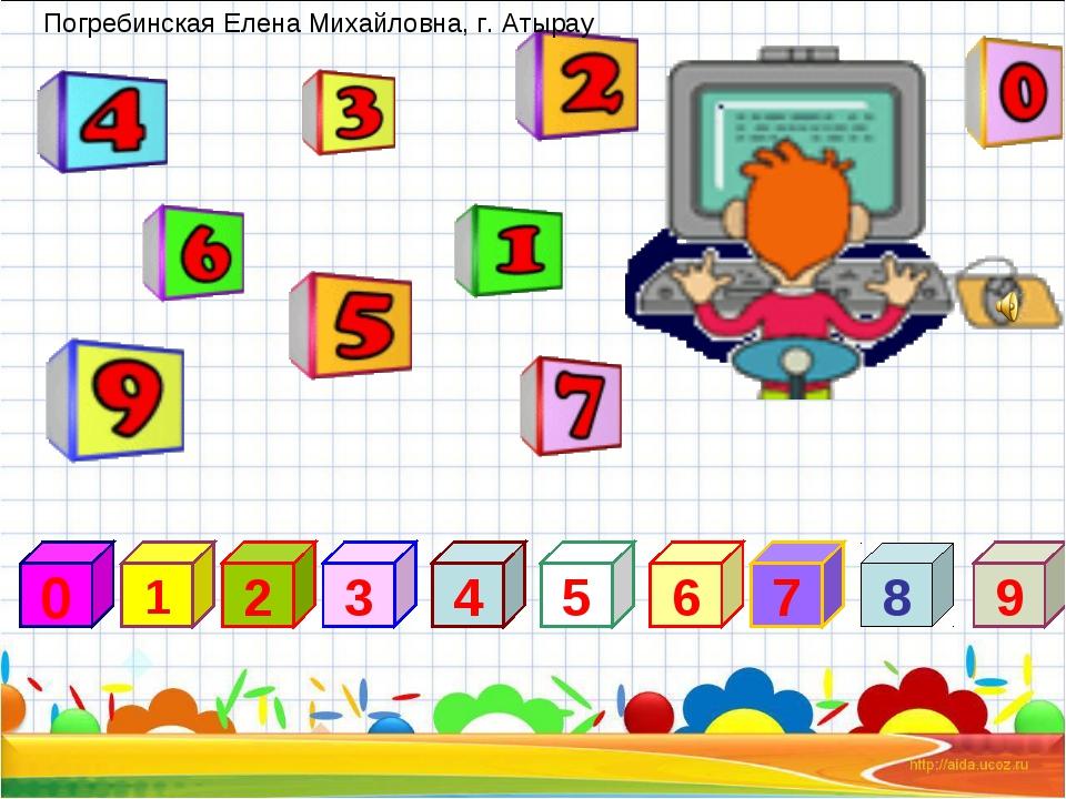 0 2 3 4 5 6 9 1 7 8 Погребинская Елена Михайловна, г. Атырау