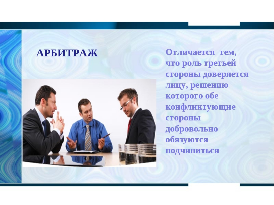 АРБИТРАЖ Отличается тем, что роль третьей стороны доверяется лицу, решению ко...