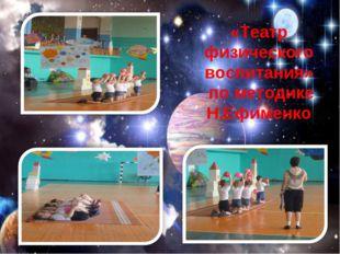 «Театр физического воспитания» по методике Н.Ефименко