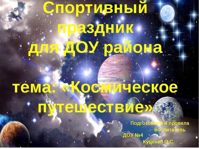 Спортивный праздник для ДОУ района тема: «Космическое путешествие» Подготови...