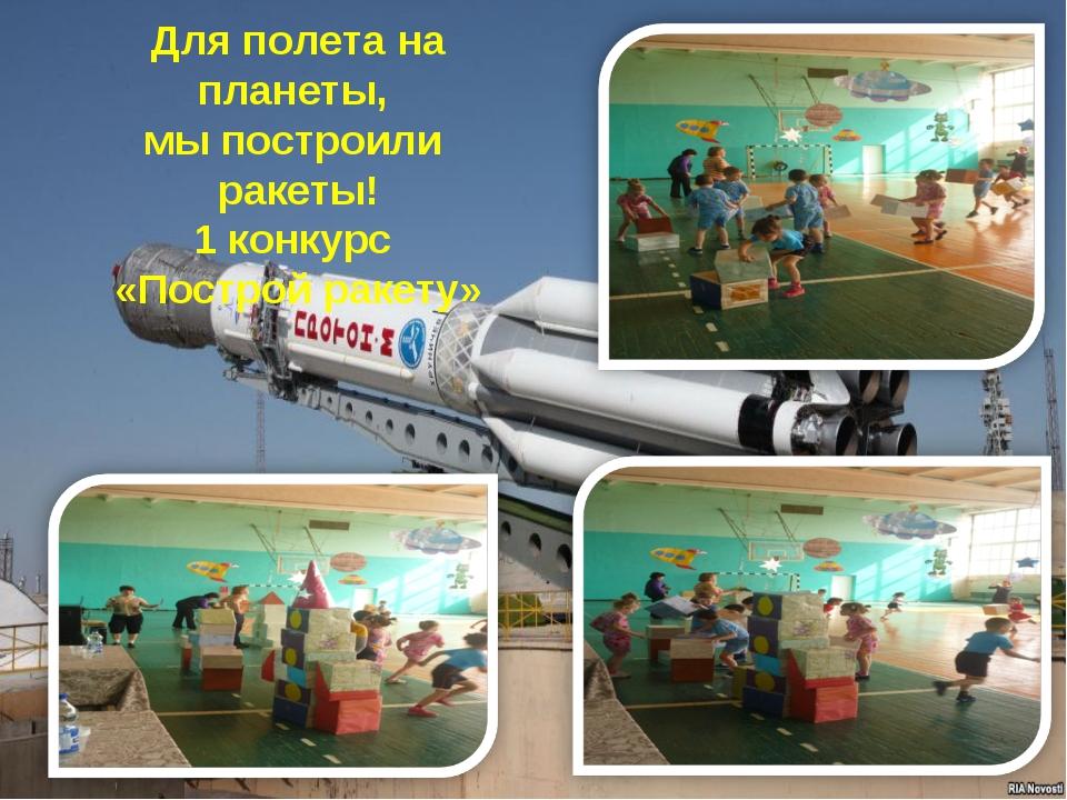 Для полета на планеты, мы построили ракеты! 1 конкурс «Построй ракету»
