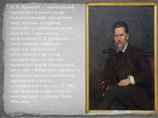 И. Н. Крамской — замечательный портретист, который уделял большое внимание в