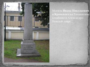 МогилаИванаНиколаевичаКрамскогона Тихвинском кладбище в Александро-Невско