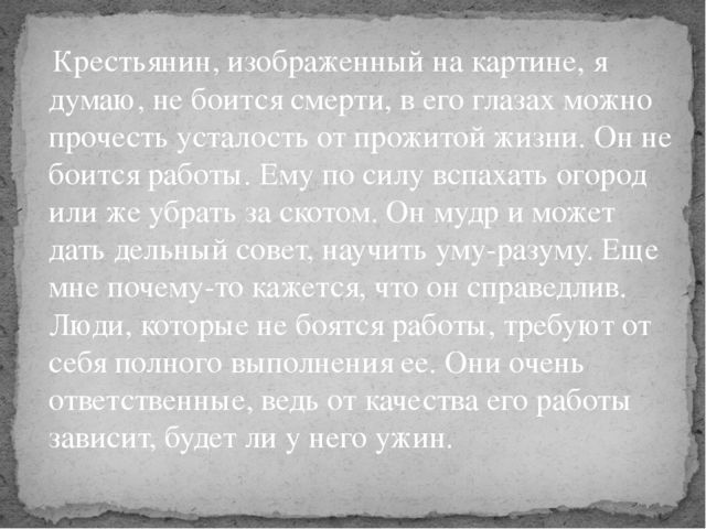 Крестьянин, изображенный на картине, я думаю, не боится смерти, в его глазах...