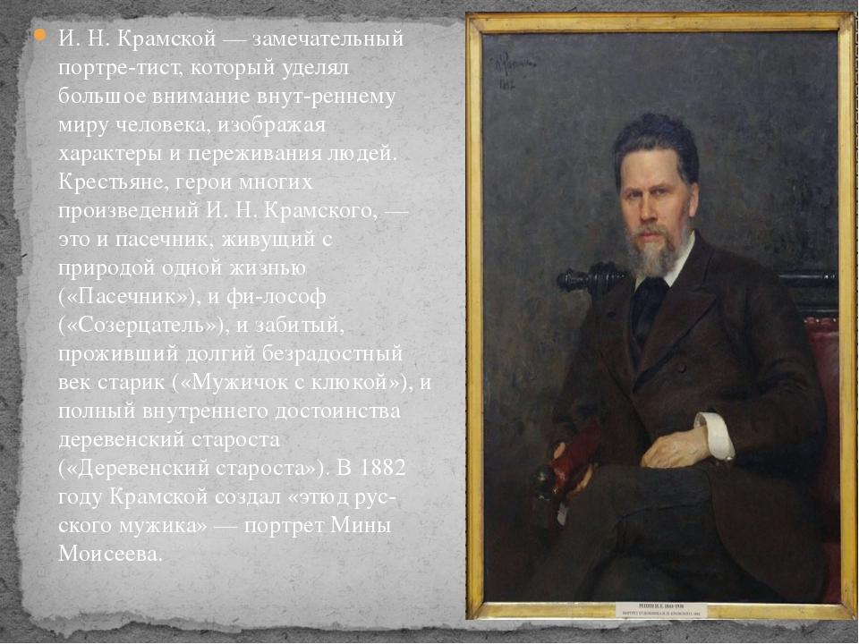 И. Н. Крамской — замечательный портретист, который уделял большое внимание в...