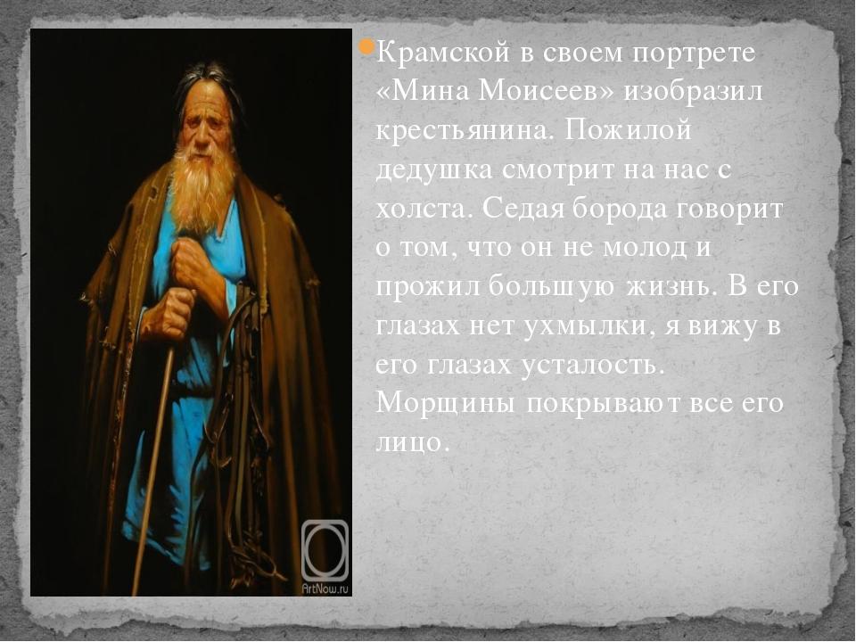 Крамской в своем портрете «Мина Моисеев» изобразил крестьянина. Пожилой дедуш...