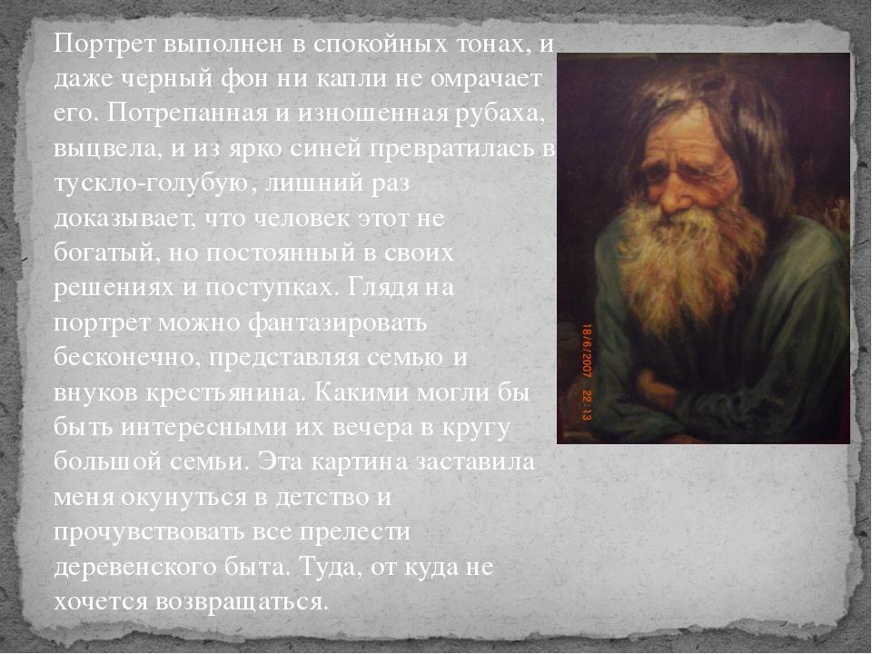 Портрет выполнен в спокойных тонах, и даже черный фон ни капли не омрачает ег...