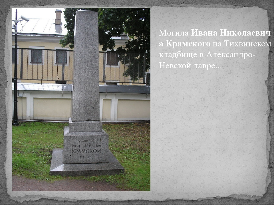 МогилаИванаНиколаевичаКрамскогона Тихвинском кладбище в Александро-Невско...