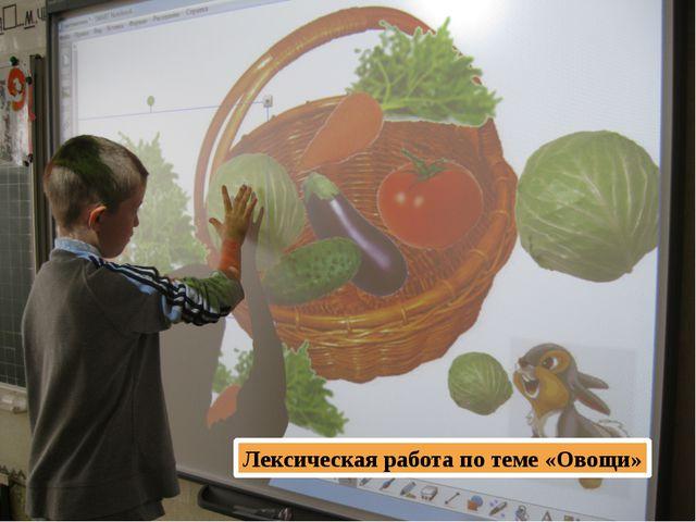 Лексическая работа по теме «Овощи»