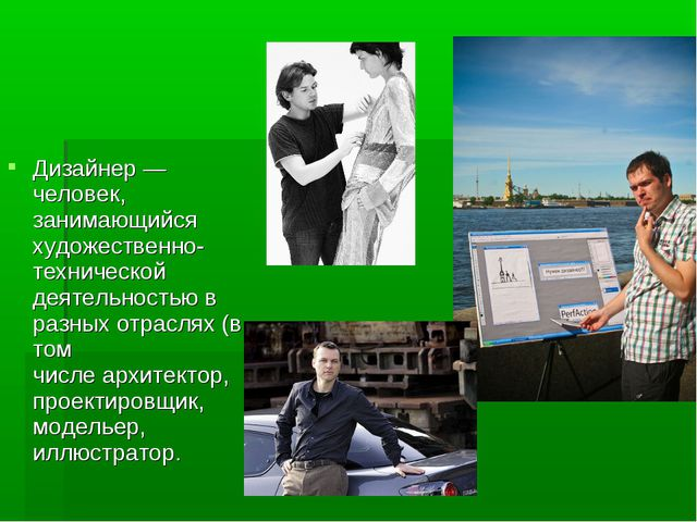 Дизайнер — человек, занимающийся художественно-технической деятельностью в ра...