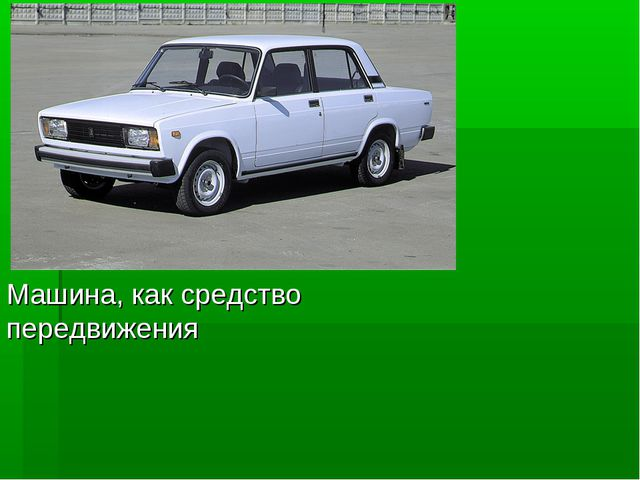 Машина, как средство передвижения