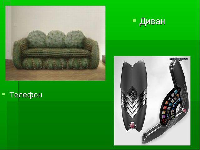 Телефон Диван