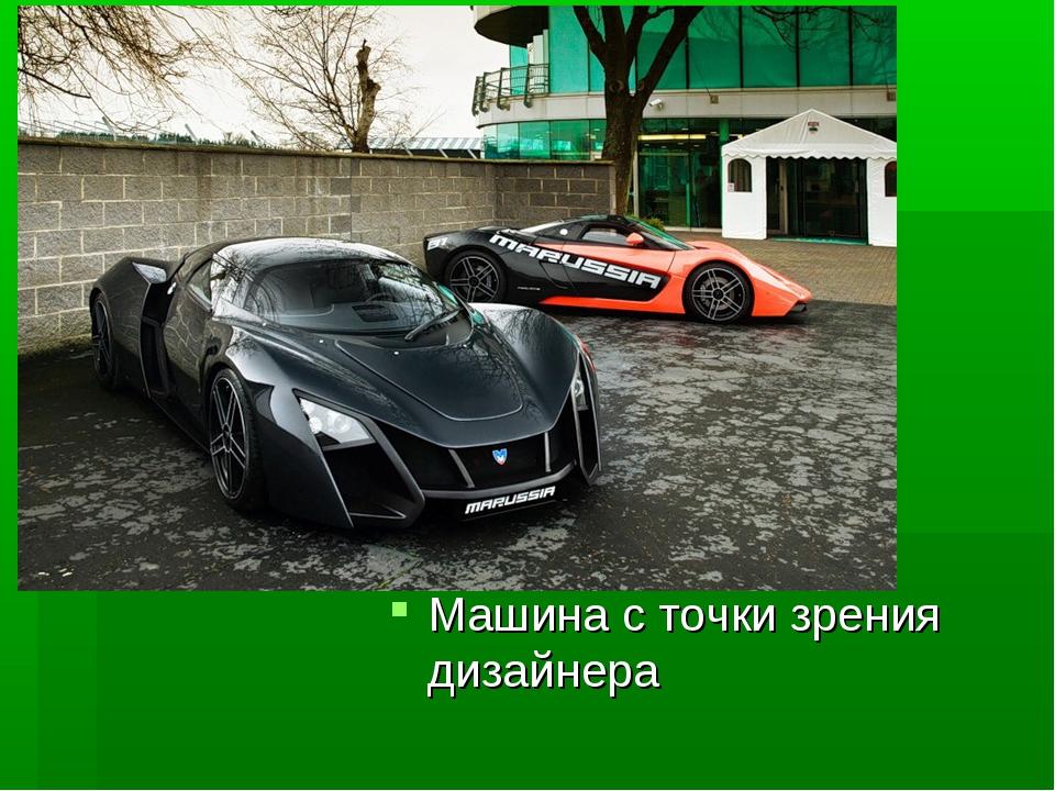 Машина с точки зрения дизайнера