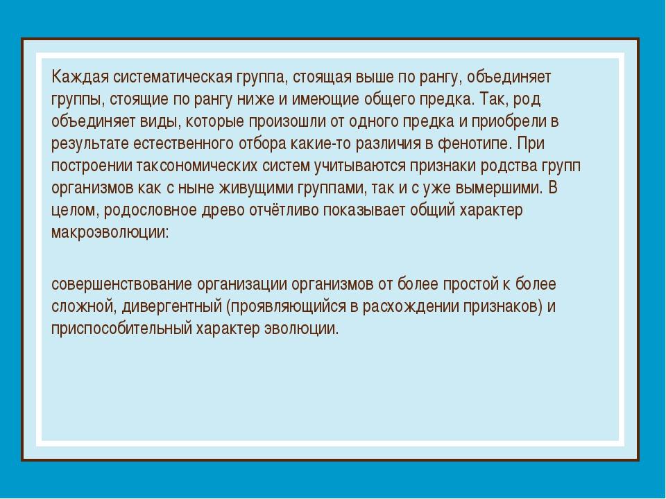 Каждая систематическая группа, стоящая выше по рангу, объединяет группы, сто...