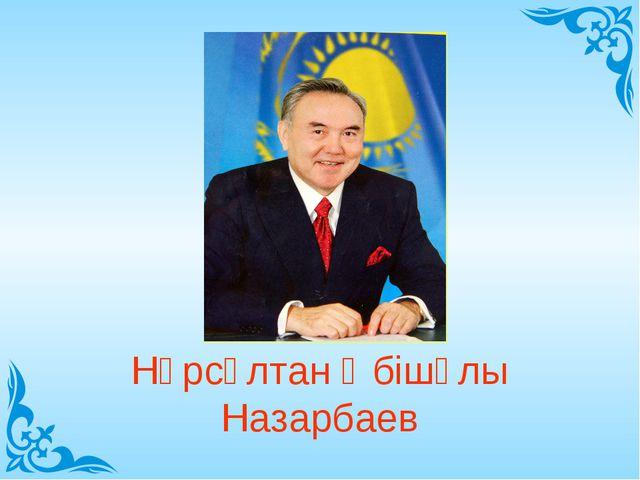 Нұрсұлтан Әбішұлы Назарбаев
