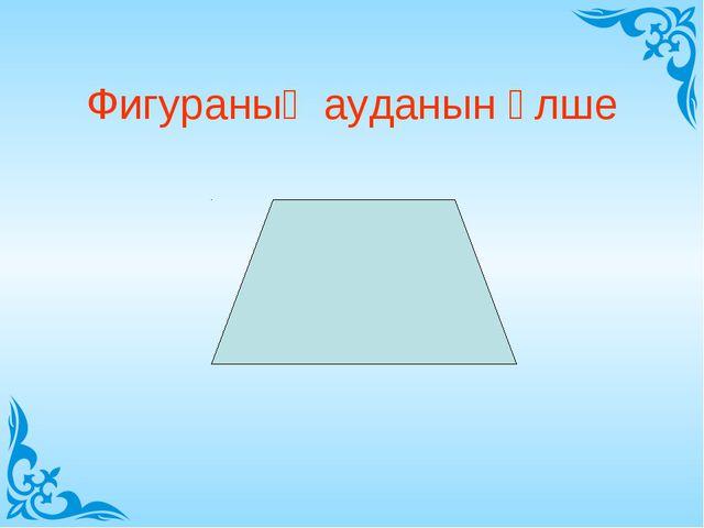 Фигураның ауданын өлше