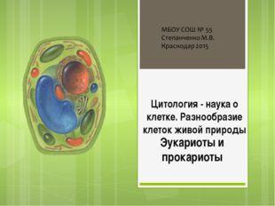 Цитология - наука о клетке. Разнообразие клеток живой природы Эукариоты и про