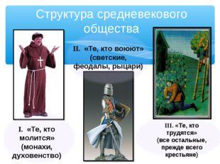 Структура средневекового общества I. «Те, кто молится» (монахи, духовенство)
