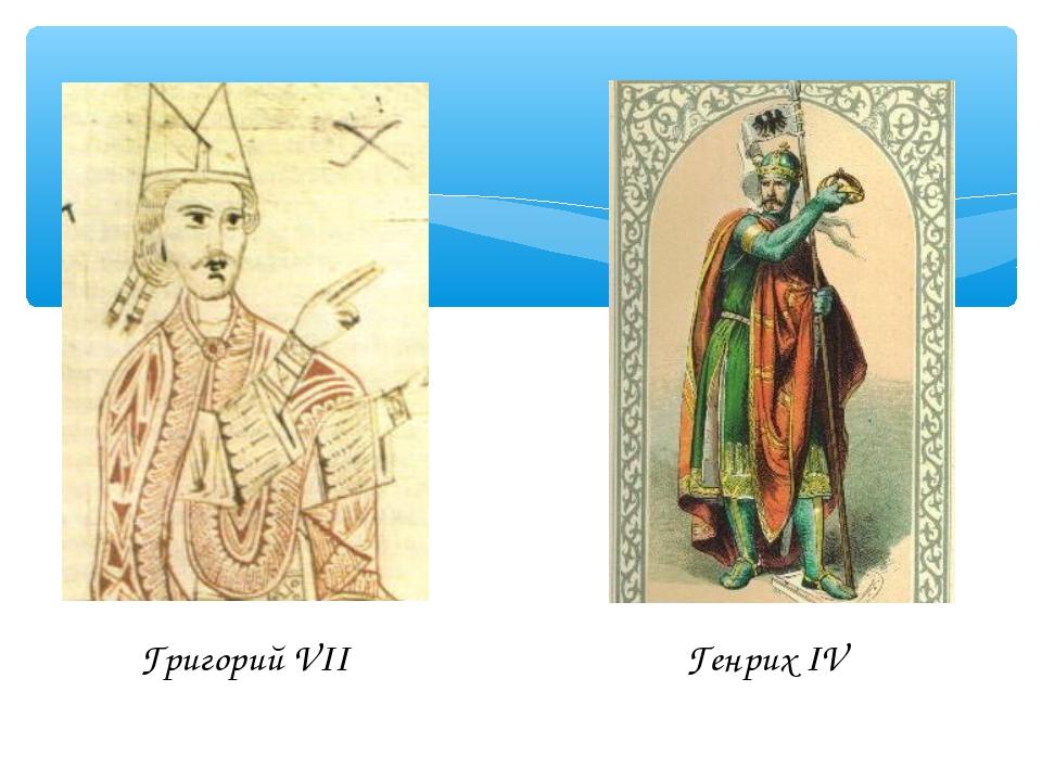 Генрих IV Григорий VII