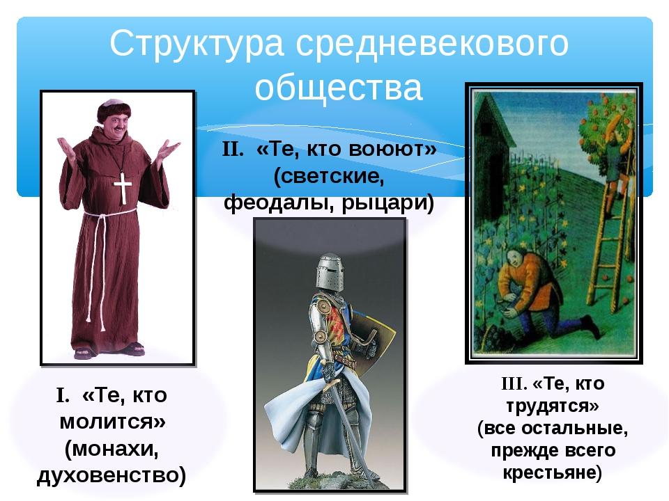 Структура средневекового общества I. «Те, кто молится» (монахи, духовенство)...