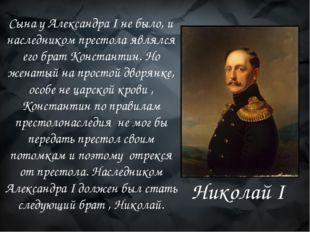 Сына у Александра I не было, и наследником престола являлся его брат Констант