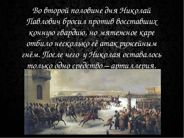 Во второй половине дня Николай Павлович бросил против восставших конную гвард...
